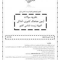 Talaha-12-page-001