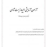 Talaha-13-page-001