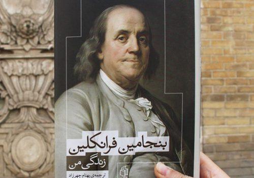 اتوبیوگرافی بنجامین فرانکلین
